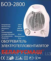 Тепловентилятор Беларусмаш БОЭ-2800