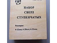 Набор ступенчатых свёрл Туламаш. 4-12мм. 4-20мм. 4-32 мм