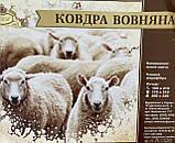 """Одеяло на овчине """"ODA"""" Размер  Евро 200*220 см   Ковдра вовняна. Стеганое одеяло., фото 3"""