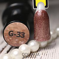 """Гель-лак """"Бордове срібло"""" № G-33, 9ml"""
