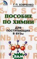 Хомченко Гавриил Платонович Пособие по химии для поступающих в вузы