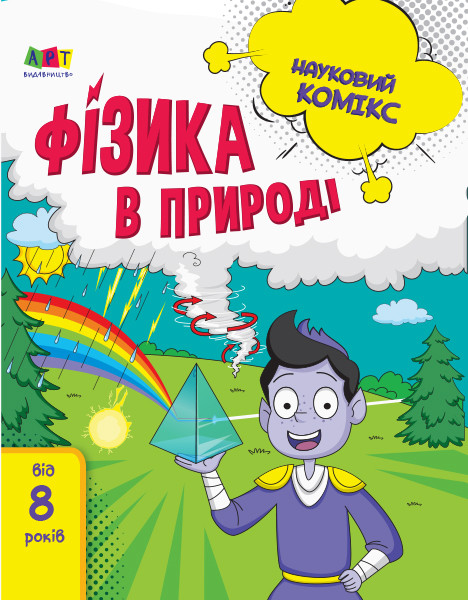 Науковий комікс. Фізика в природі. Мусієнко Н.В.