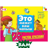 Е. А. Янушко Рисуем красками. Художественный альбом для занятий с детьми 1-3 лет.