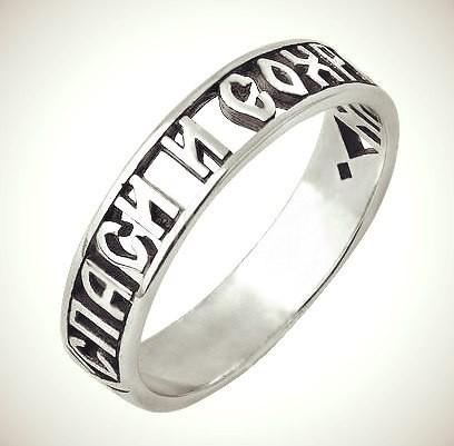 """Охранное Серебряное кольцо """"Спаси и сохрани"""""""