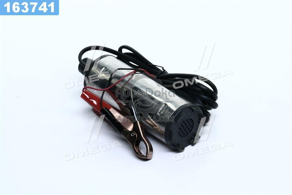 Насос топливо перекачивающий , погружной, D=50 24В (Дорожная Карта)  DK8021-S-24V