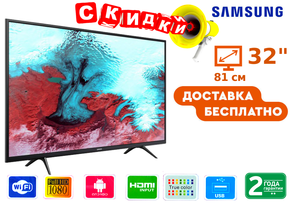 "Телевизор Samsung 32"" Full HD Smart TV, Wi-Fi, Смарт, Самсунг"