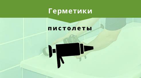 Пістолет для герметика