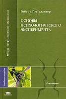 """Книга """"Основы психологического эксперимента"""" Готтсданкер Роберт (Твердый переплет)"""