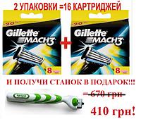 АКЦИЯ!!! Лезвия Gillette Mach3 16 шт. + станок для бритья в подарок!