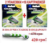 АКЦИЯ!!! Лезвия Gillette Mach3 Sensitive 16 шт. + станок для бритья в подарок!