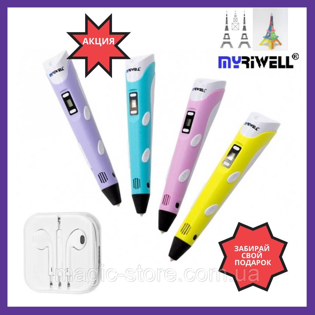 3D Pen 3Д Ручка принтер Myriwell RP 100B з LCD дисплеєм другого покоління 4 кольори