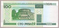 Банкнота Беларуси 100 рублей 2000 г. Unc