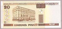 Банкнота Беларуси 20 рублей 2000 г. Unc