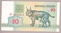 Банкнота Беларуси 10 рублей 1992 г. Unc, фото 1