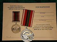 Медаль 40 років з дня введення військ в Афганістан + бланк тип.2
