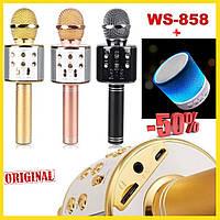 Караоке Микрофон Wster WS 858 ORIGINAL Беспроводной Все цвета  + Блютуз колонка в Подарок