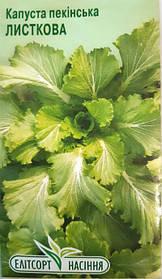 Семена капусты Пекинской листовая 1 г