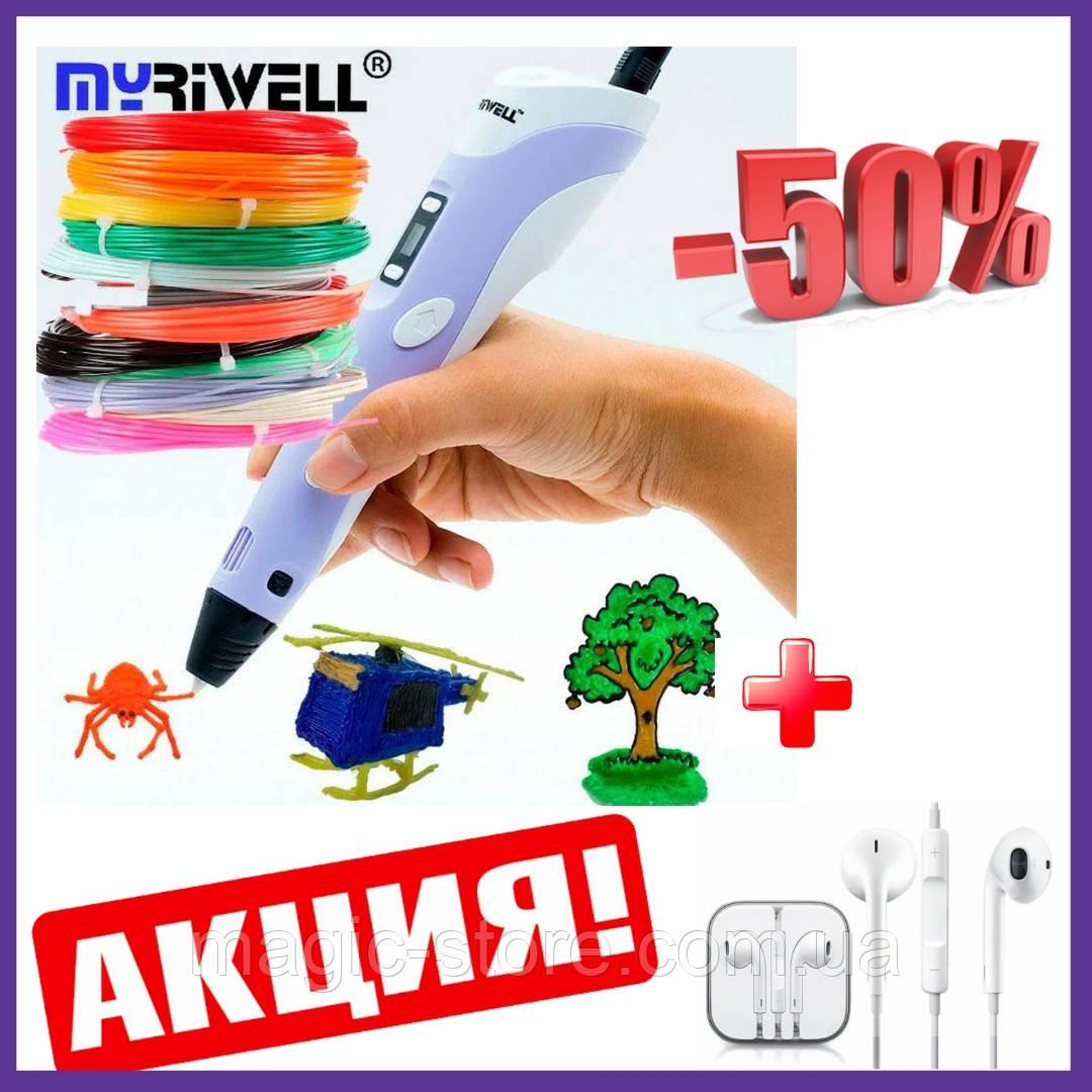 ОРИГИНАЛ 3Д Ручка 3D Pen  принтер Myriwell RP 100B с LCD дисплеем второго поколения + подарок Наушники Earpods