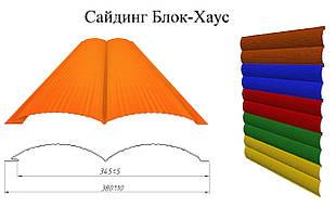 Металлический сайдинг Блок Хаус (цвет RAL)