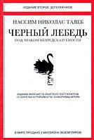 Талеб Н. Черный лебедь