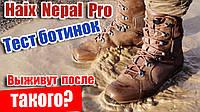 Ботинки Haix Nepal Pro - обзор и жестокий тест мембраны Gore-Tex на водостойкость. Смотрите видео!