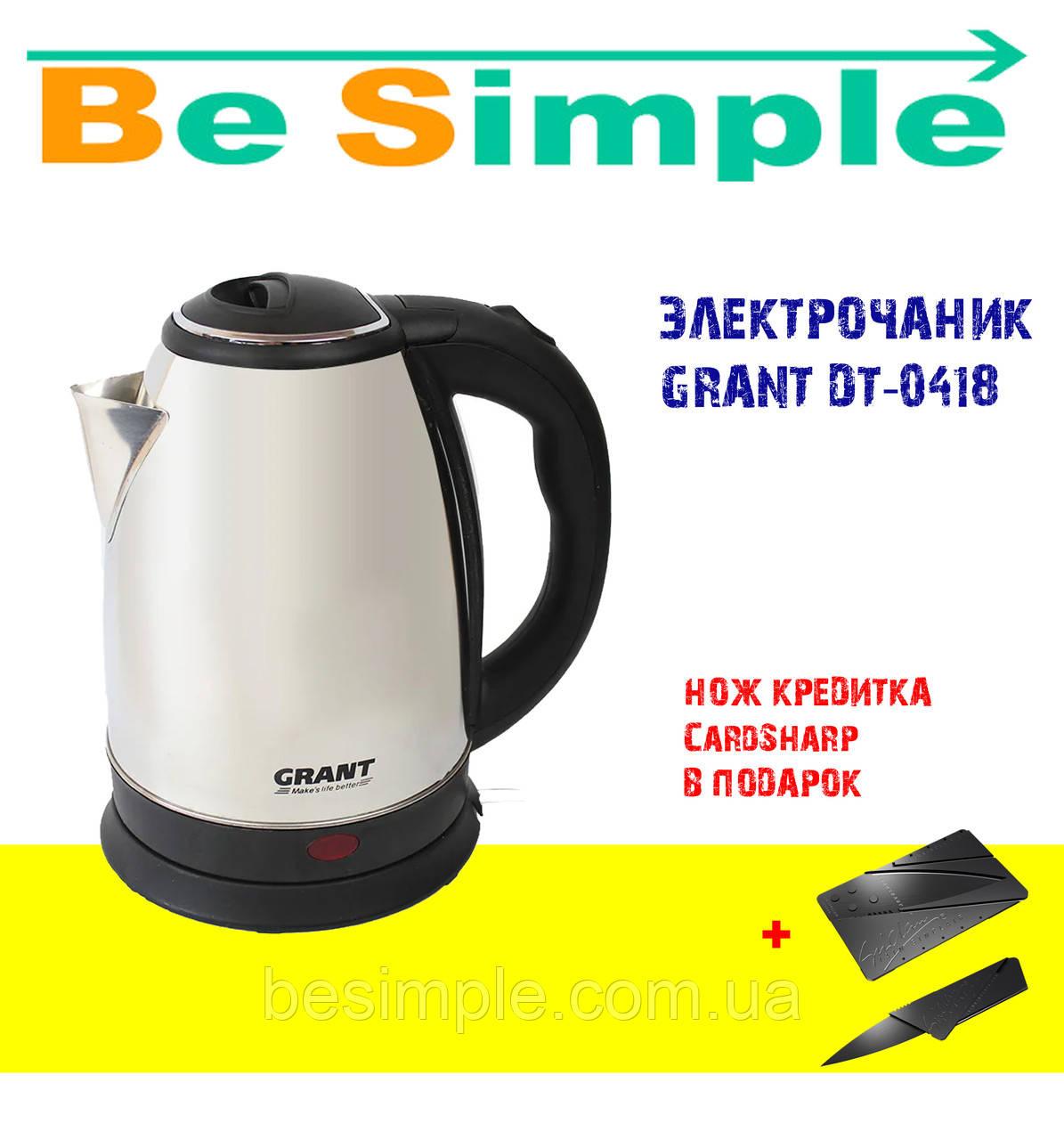 Электрочайник GRANT DT-0418