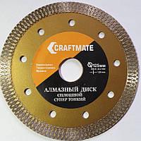 Алмазный диск Craftmate. супертонкий. 125/22,2мм