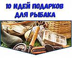 Каждый год все ломают  голову, что подарить мужу, брату, папе, куму, боссу или просто рыбаку?
