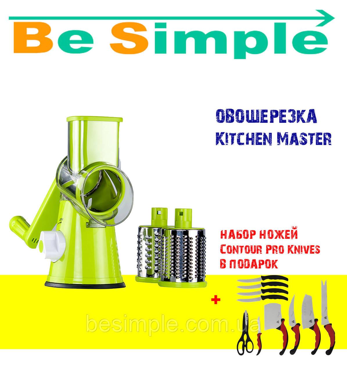 Мультислайсер Kitchen Master + Набор кухонных ножей Contour Pro Knives