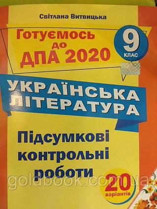 9 клас ДПА 2020 Українська література