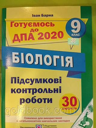 Біологія 9 клас ДПА 2020