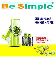 Мультислайсер Kitchen Master + Овощерезка Nicer Dicer Plus