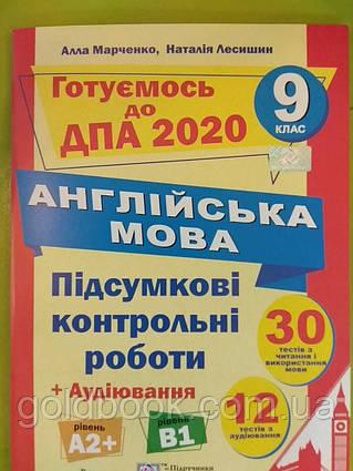 Англійська мова 9 клас ДПА 2020