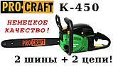 """Бензопила ProCraft K450L улучшенная коиплектакция Карбюратор """"Walbro"""" (Япония), фото 2"""
