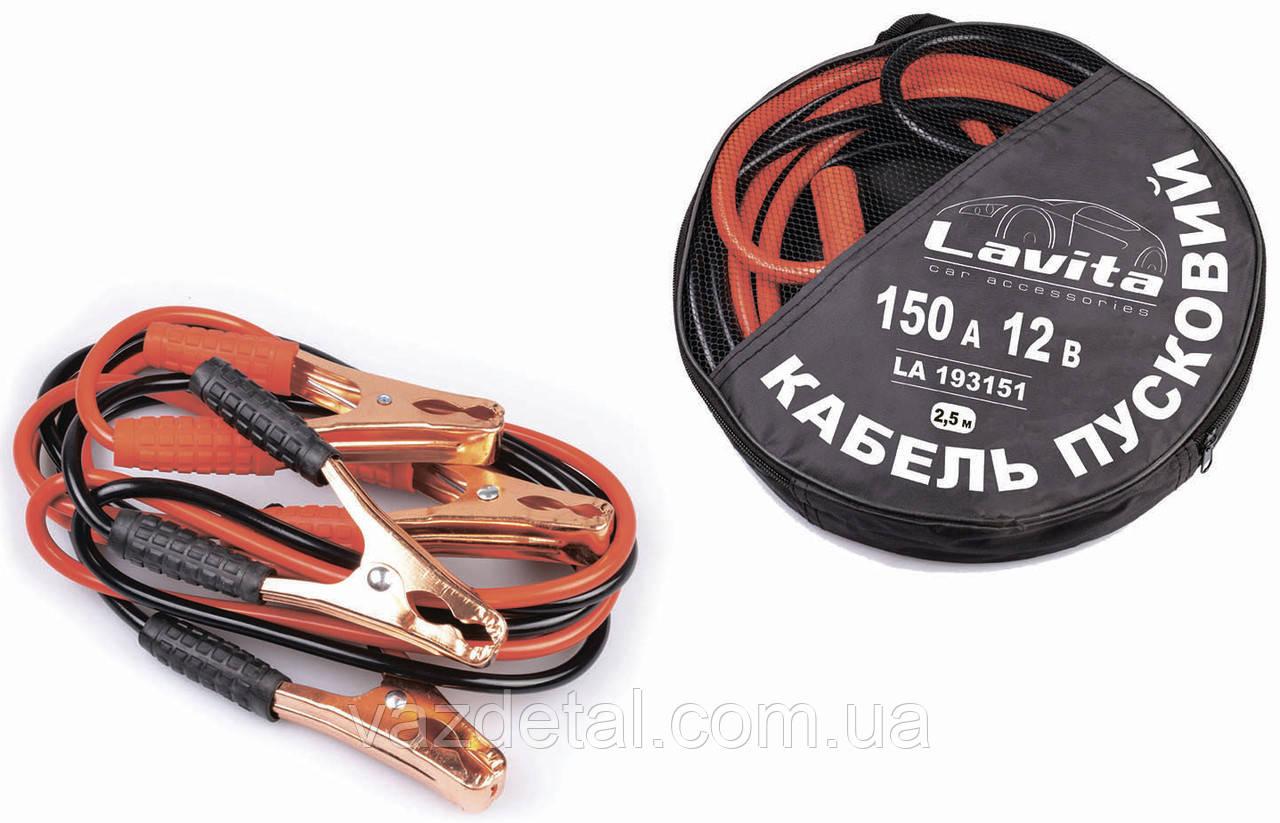 """Провода пусковые """"прикуриватель""""  200А * 2,5м пакет  Lavita"""