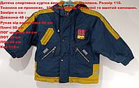 Детская спортивная  куртка весна - осень Размер 110