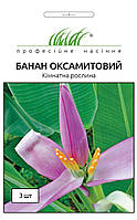 Банан Бархатный комнатный (ПС) 3 семени