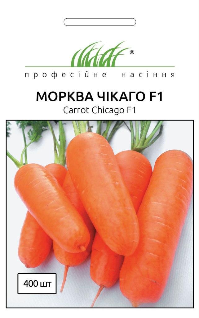 ПРОСТРОЧЕННЯ! Морква Чикаго F1 для корисного соку (ПС) 400 насіння