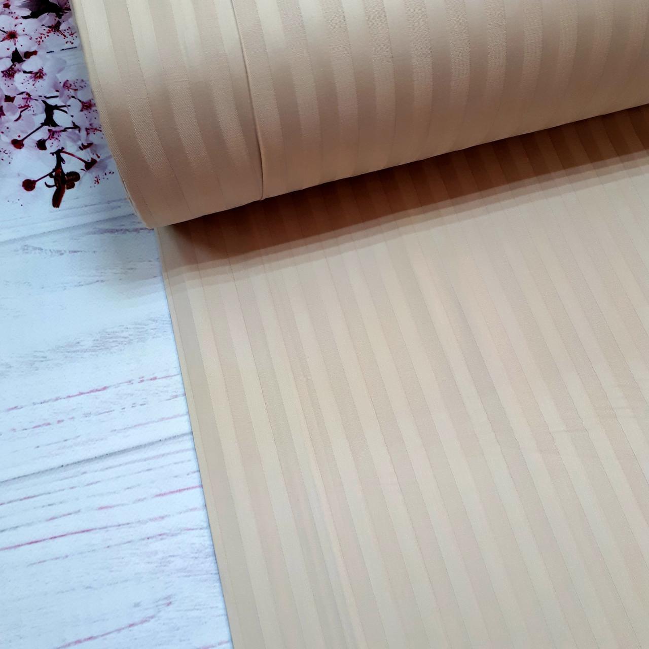 Сатин 100% хлопок  (ТУРЦИЯ шир. 2,4 м) Stripes светло- бежевый ОТРЕЗ( 1,8*2,4)