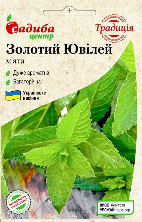 УЦЕНКА! Мята Золотой Юбилей (Традиция) 0,1 г