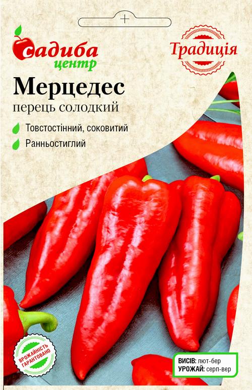 Перець Мерцедес солодкий (Традиція) 0,3 г