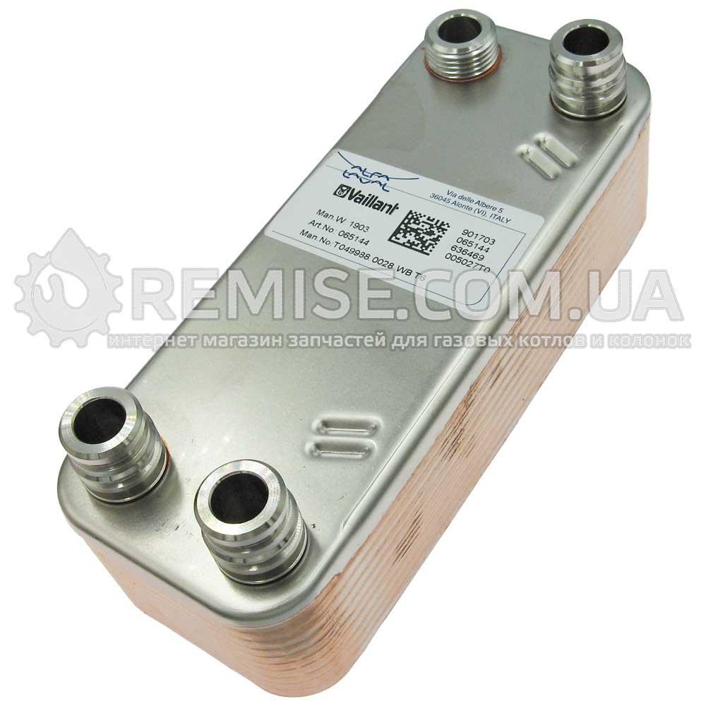 Теплообменник вторичный Vaillant ATMOmax, TURBOmax 28-36кВт. - 065153