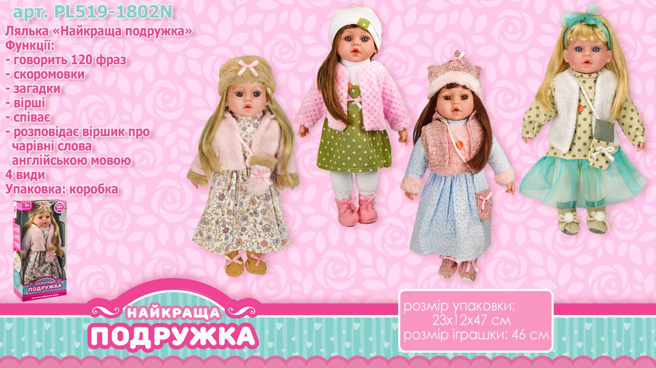 Мовець лялька Найкраща подружка Найкраща подружка PL519-1802N-ABCD