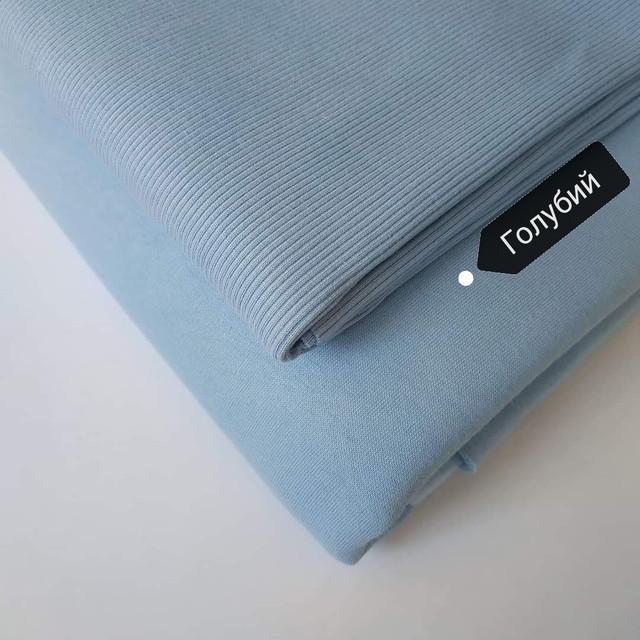 трикотажная ткань терехнитка с начесом голубая, купить в нашем магазине