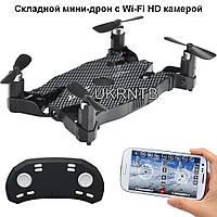 Складной мини-дрон с HD камерой / Квадрокоптер с Wi-Fi HD камерой / Квадрокоптер JJRC H49 JJRC SOL