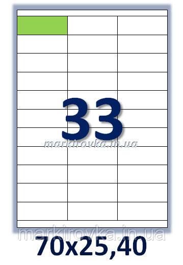 Самоклеющаяся папір формату А4.Етикеток на аркуші А4: 33 шт. Розмір: 70х25,4 мм. Від 115 грн/упаковка*