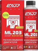 Раскоксовывание двигателя ML203 NOVATOR 320 мл