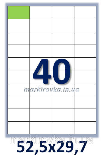 Самоклеющаяся папір формату А4. Етикеток на аркуші А4: 40 шт. Розмір: 52,5х29,7 мм. Від 115 грн/упаковка*