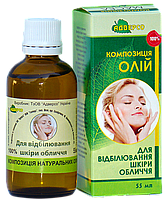 Для отбеливания кожи лица 55 мл
