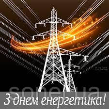 З Днем Енергетика!